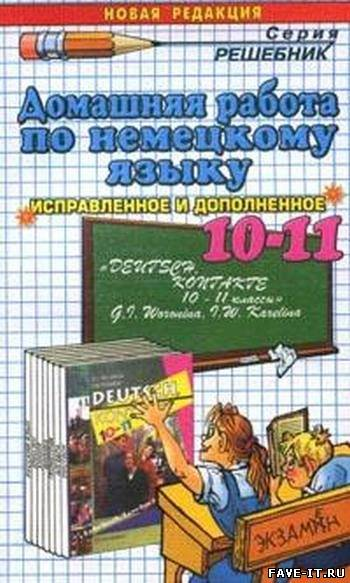 Гдз По Немецкому Языку По Учебнику Воронин